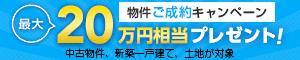 最大20万円相当プレゼント物件ご成約キャンペーン