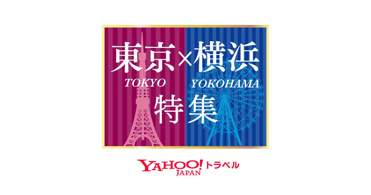 東京・横浜周辺のホテルとおすすめ宿泊プラン情報が満載!東京・横浜特集