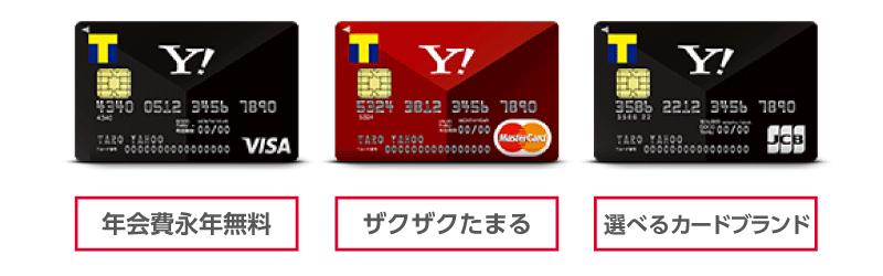 ヤフージャパンカードには、ねん会費永年無料、Tポイントが貯まりやすい、カードブランドを選べるといった特徴があります。