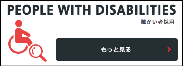 PEOPLE WITH DISABILITIESへのリンク