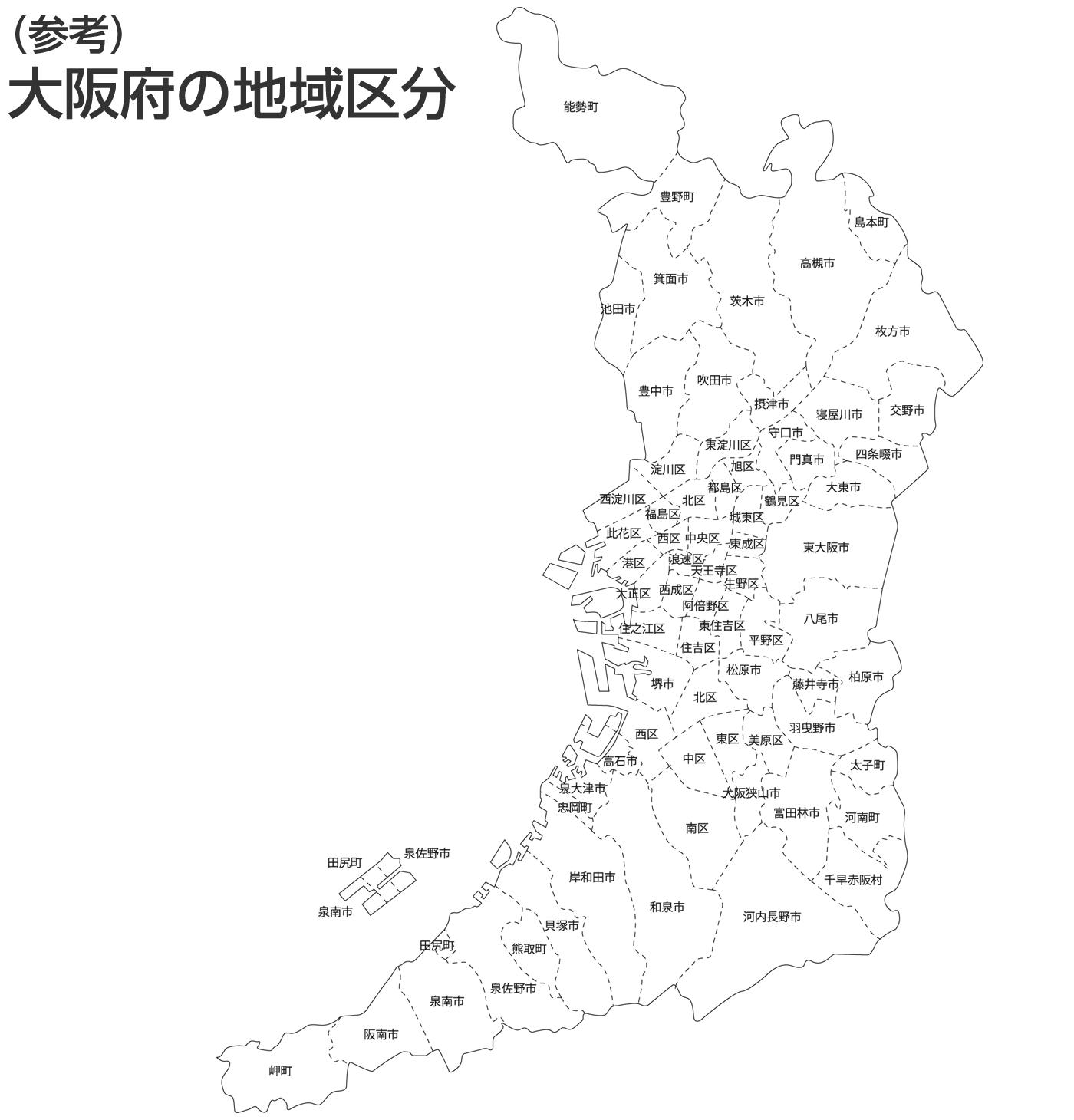 大阪府の地域区分の画像