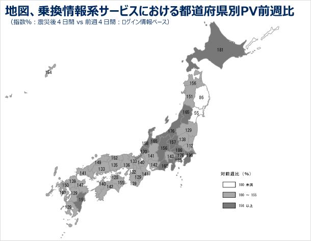 地図、乗換情報系サービスにおける都道府県別PV前週比の図(指数%:震災後4日間 vs 前週4日間:ログインユーザベース)
