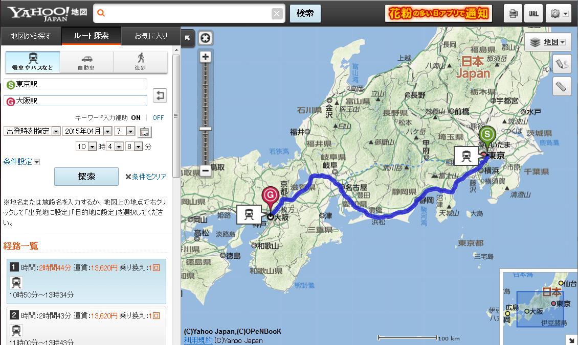 Yahoo!地図で「ルート探索」機能を使って「東京駅-大阪駅」を調べた結果の図