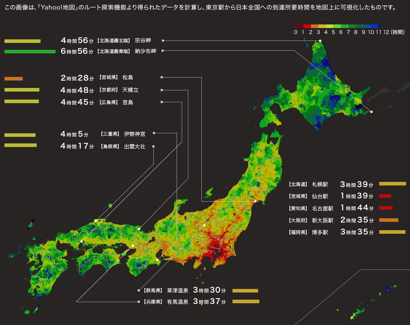 東京駅から全国への到達所要時間マップ。この画像は、「Yahoo!地図」のルート探索機能より得られたデータを計算し、東京駅から日本全国への到達所要時間を地図上に可視化したものです。