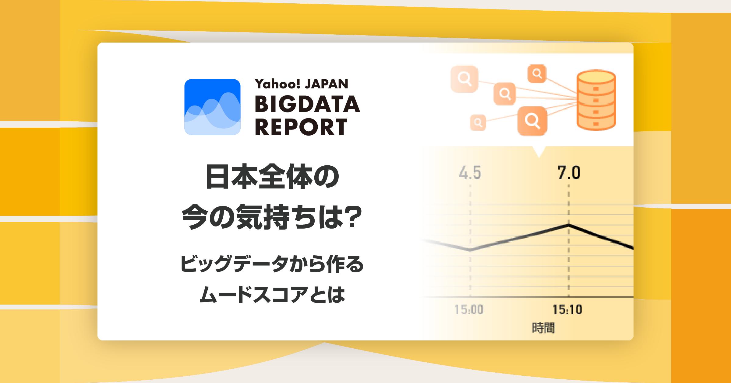 日本全体の今の気持ちは? ビッグデータから作るムードスコアとは