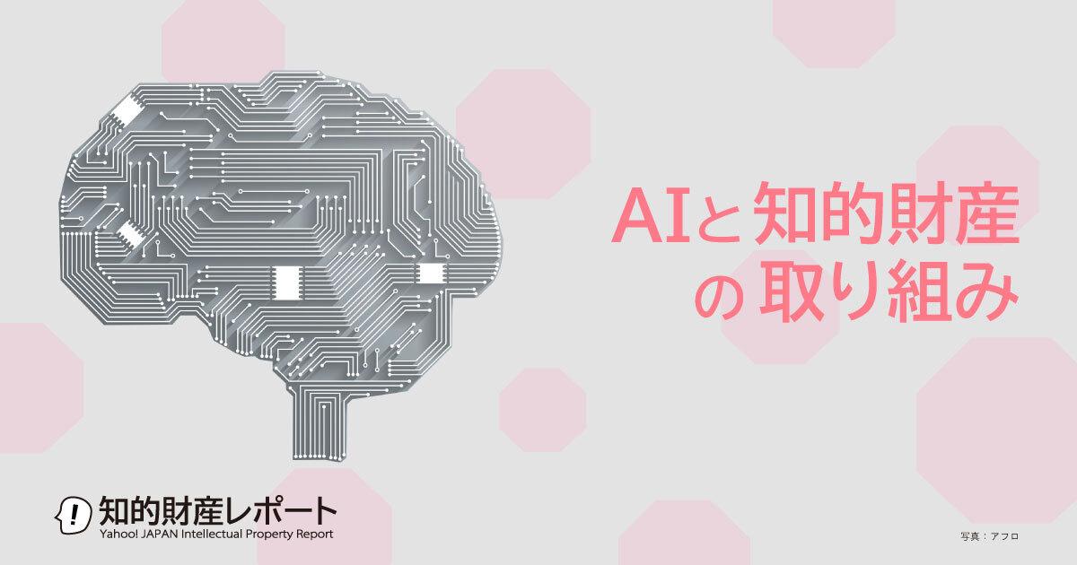 AIと知的財産の取り組み