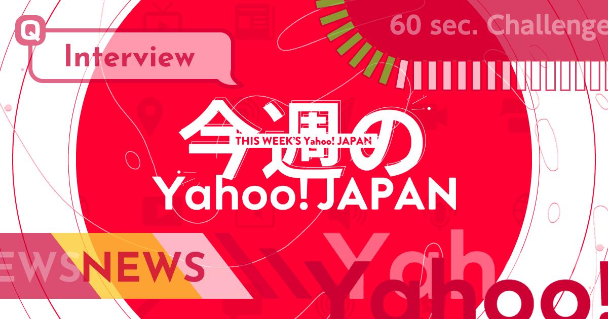 会えないときこそ顔の見えるコミュニケーションを 社員向け動画ニュース「今週のYahoo! JAPAN」