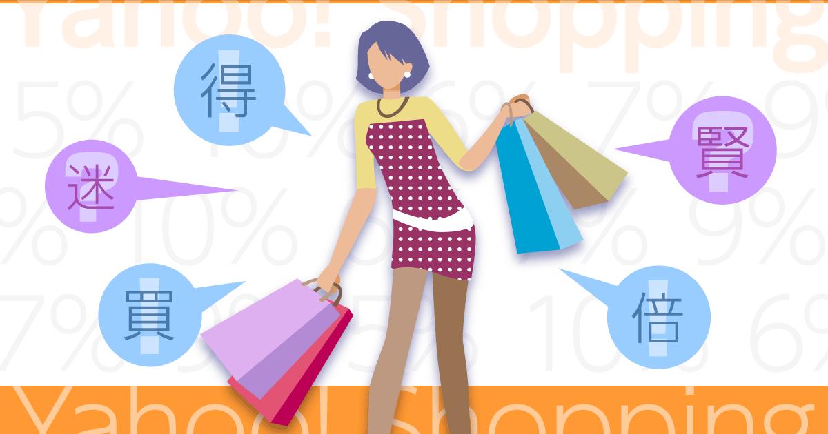 一番お得な買い方は?「ポチる」前に必読 Yahoo!ショッピング完全攻略ガイド