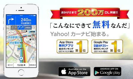 「Yahoo!カーナビ」が200万ダウンロードを突破!