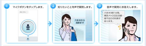 声で答えるアプリ「Yahoo!音声アシスト」iPhone版登場!