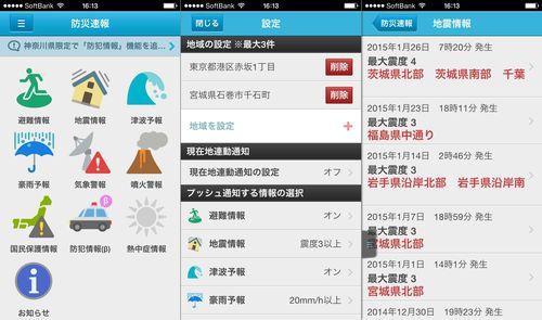 地震情報や気象警報をプッシュ通知「防災速報」アプリ