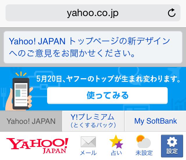 スマートフォン版Yahoo! JAPANトップページが生まれ変わりました
