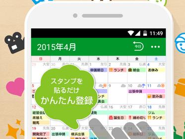 予定登録を楽しく、簡単に「Yahoo!かんたんカレンダー」アプリ
