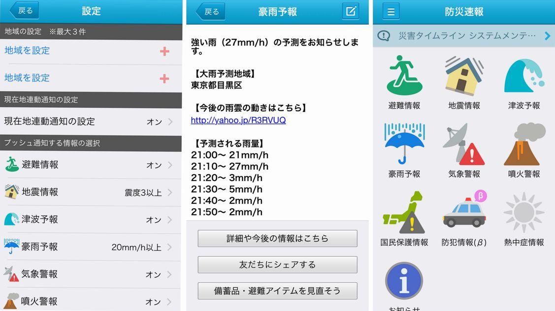 台風や災害時に役立つアプリやサービスをご紹介します