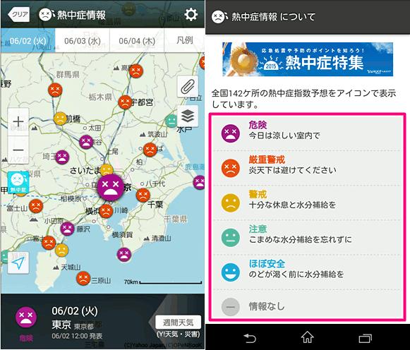 Yahoo!地図アプリで熱中症情報を公開