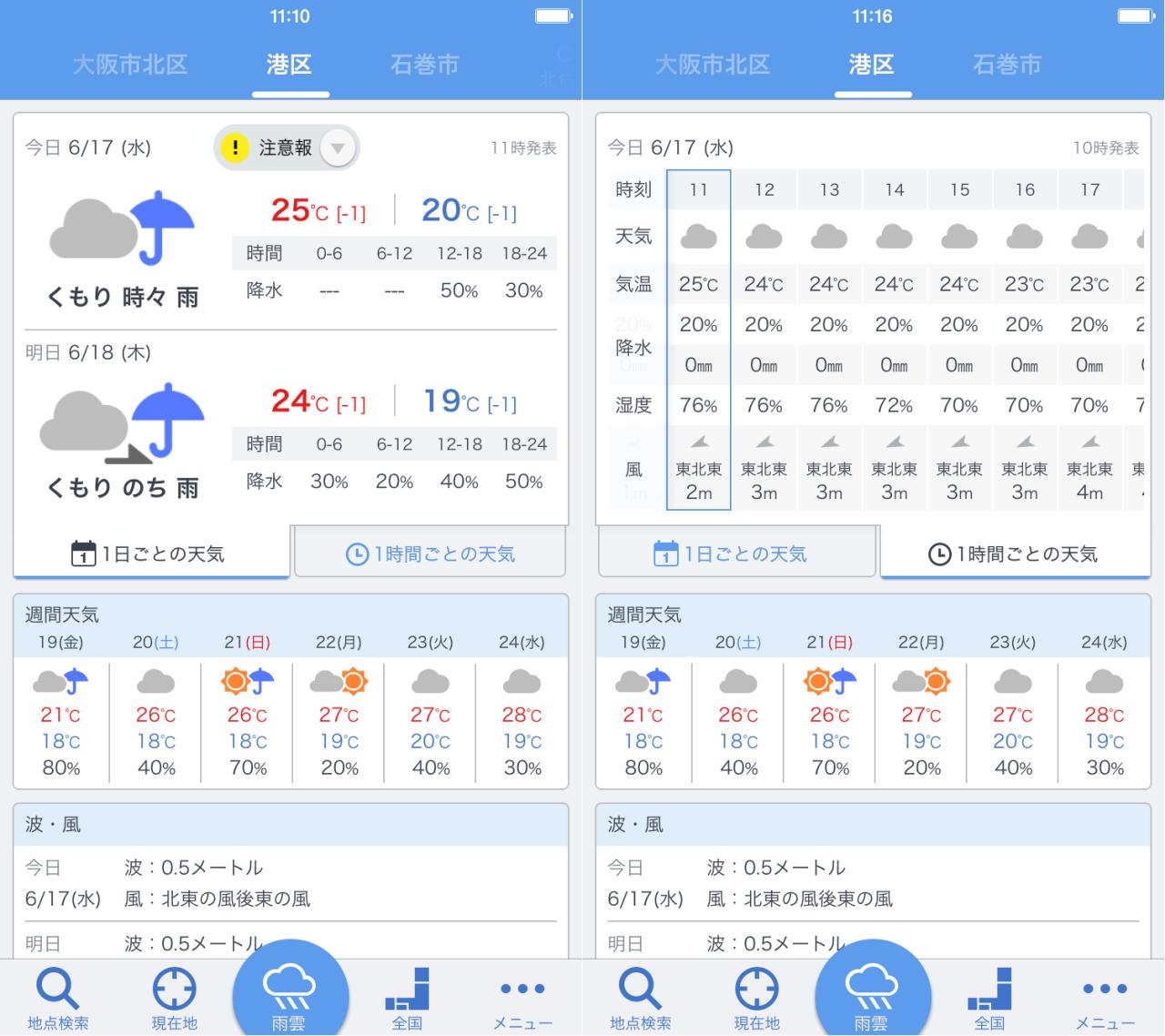 Yahoo!天気・災害アプリがバージョンアップしました