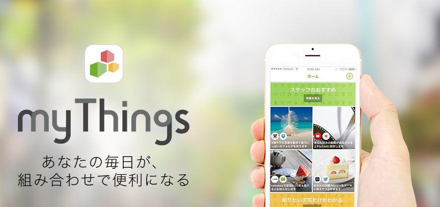 あなたの毎日を便利に「myThings」アプリをリリースしました