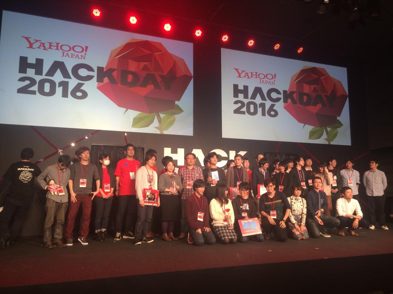 日本最大級のハッカソン「Hack Day 2016」を開催