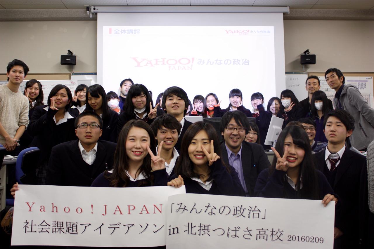 「Yahoo!みんなの政治」と現役高校生が社会課題について考えました