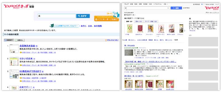 左:Yahoo!きっず検索/右:Yahoo!検索 同じ「米」というキーワードでも検索結果が異なる