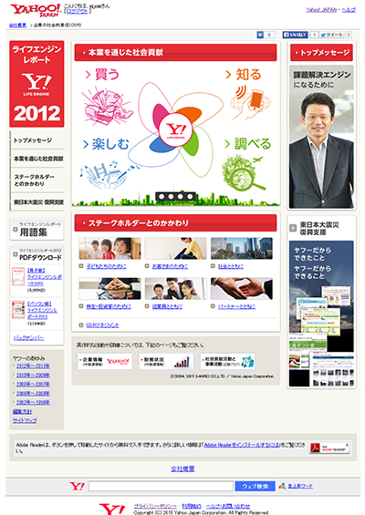 2012年 Web版
