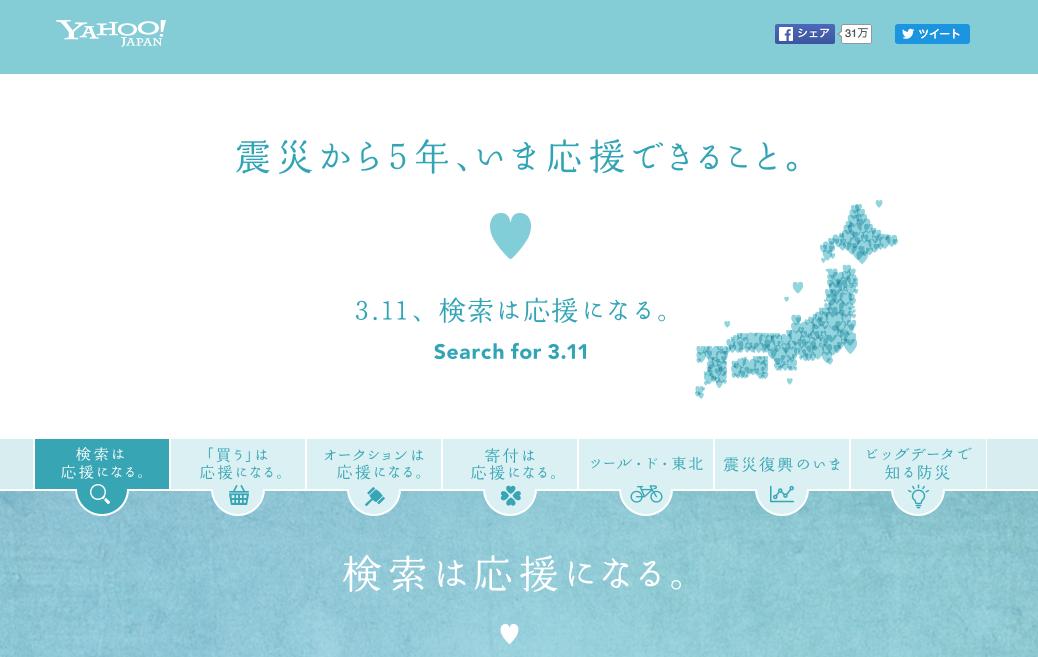 「震災から5年、いま応援できること。」のページイメージ画像