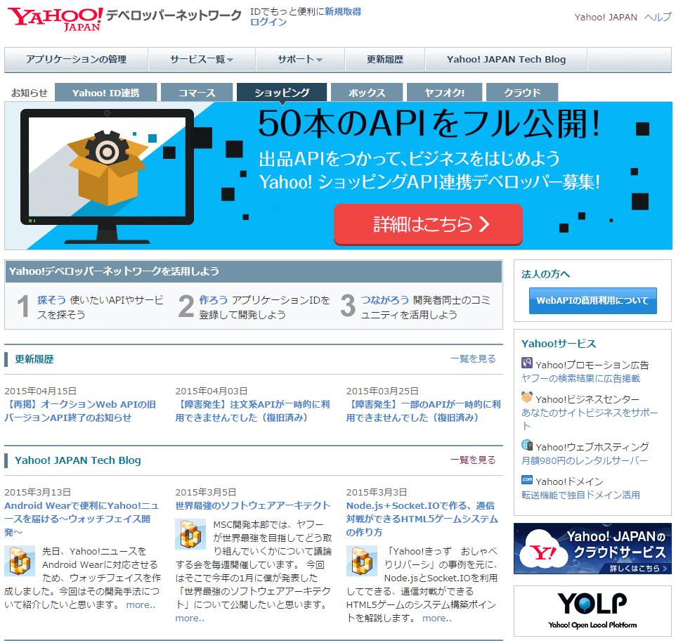 Y!デベロッパーネットワーク