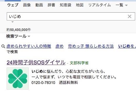 検索のキーワードに「いじめ」といれられた場合に、検索結果の最初に「24時間子供SOSダイヤル」の電話番号が表示された画像