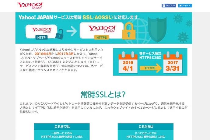 AOSSL対応のページ