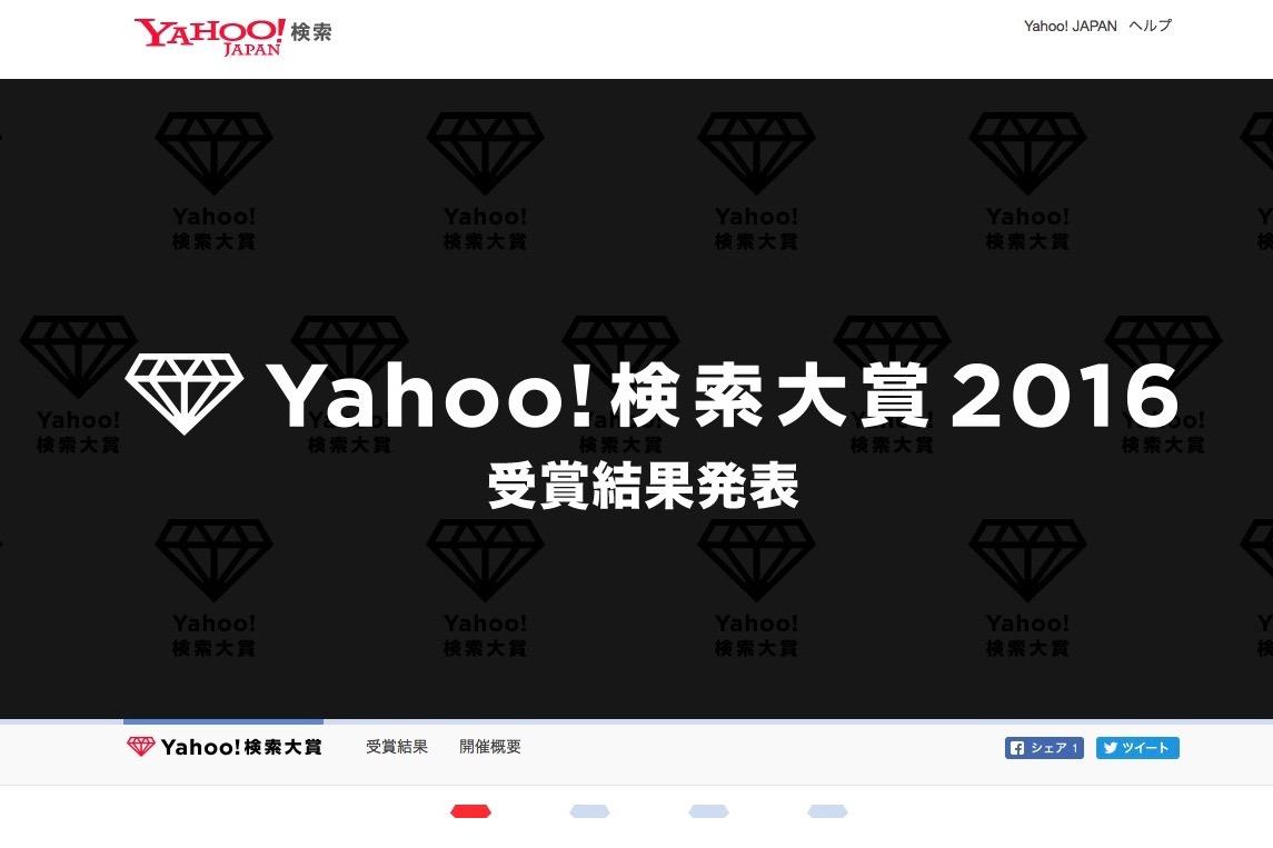 Yahoo!検索大賞のページ