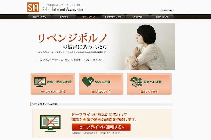 「リベンジポルノ」被害者向け特別サイトの画像