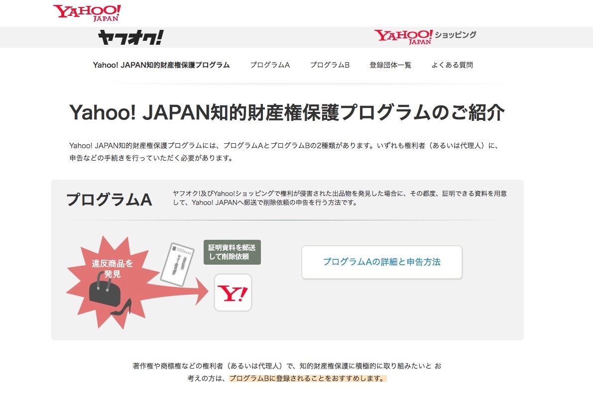 Yahoo!ショッピングの知的財産保護プログラムの紹介ページ