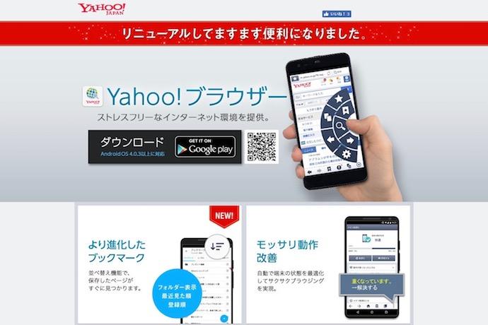 Yahoo!ブラウザーの紹介ページ