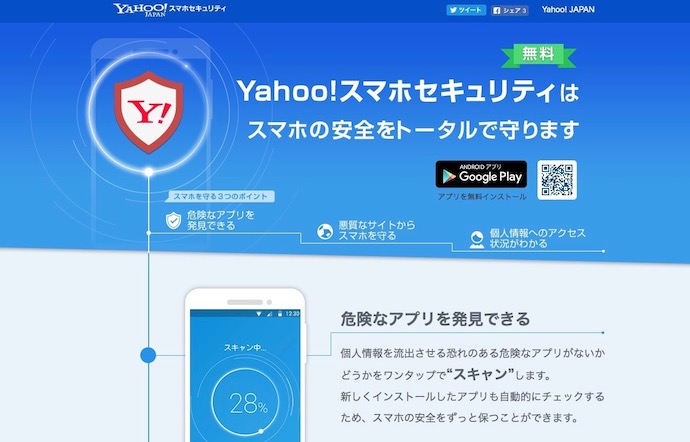 Yahoo!スマホセキュリティの紹介ページ