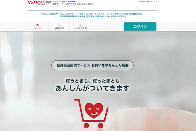 Yahoo!あんしん補償の紹介ページ