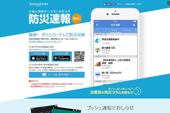 Yahoo!防災速報アプリのページ