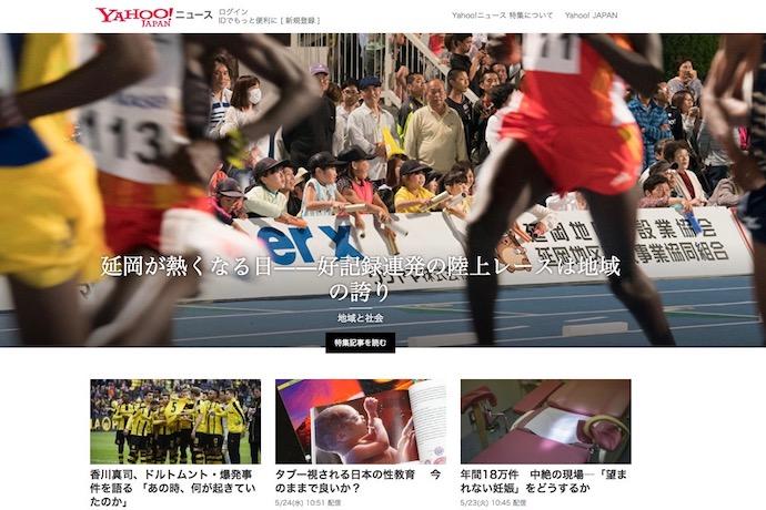 Yahoo!ニュース特集のページ