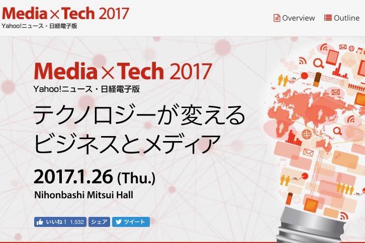 「Media×Tech 2017」のページ