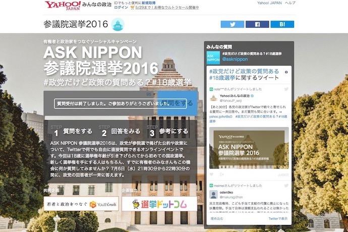ASK NIPPON 参議院選挙2016のページ