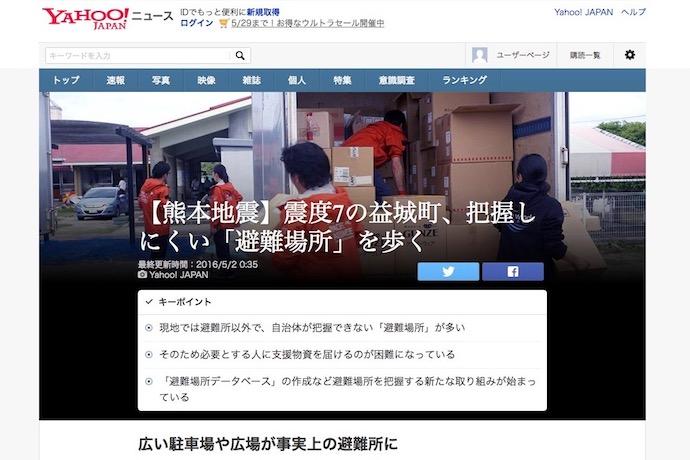 Yahoo!ニュースの特集記事のトップページの写真