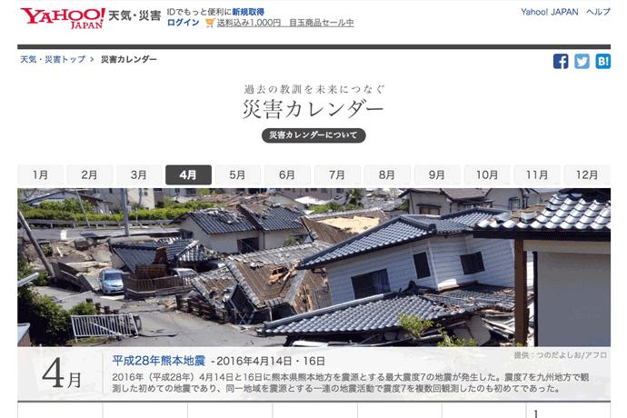 災害カレンダーのページ