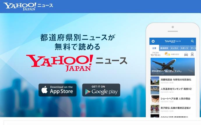 ヤフーニュースアプリのページ