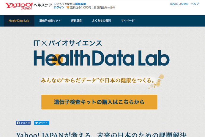 Health Data Labのページ