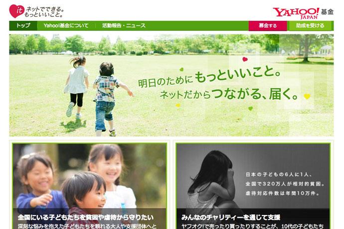 Yahoo!基金のページ