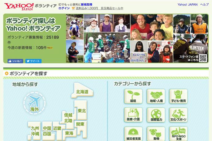 Yahoo!ボランティアのページ