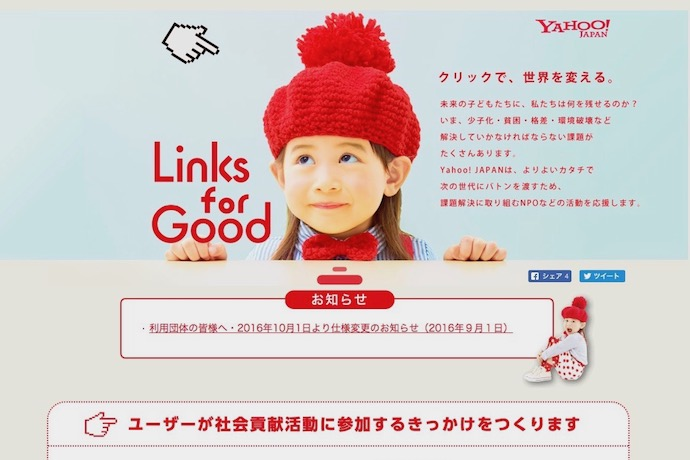 Links for Goodのページ