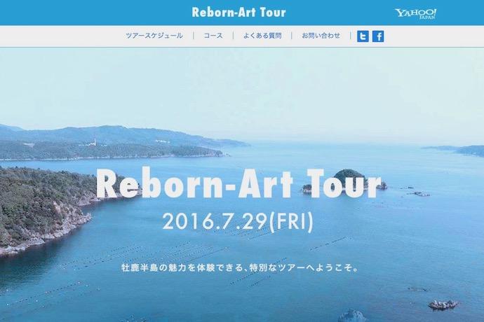 Reborn-Art Festivalのページ