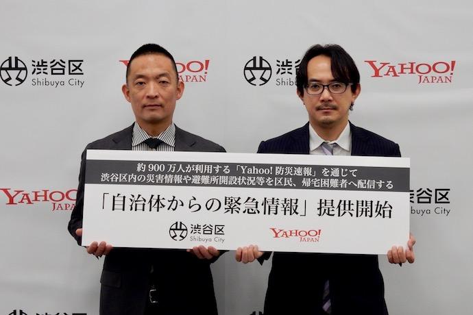 渋谷区とYahoo!での「自治体からの緊急情報提供開始」のお知らせの写真