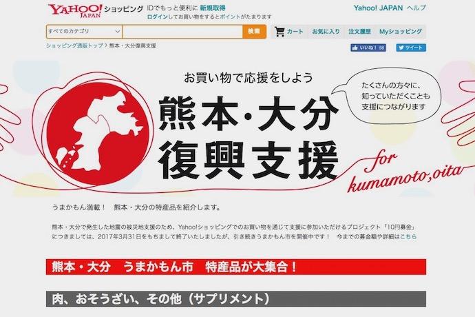 Yahoo!ショッピング 熊本地震復興支援のページ