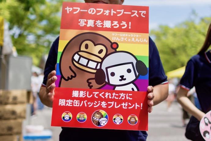 東京レインボープライドのイベントでのブース出展時の写真